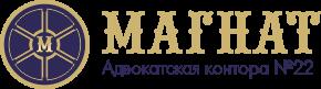 Адвокаты в Екатеринбурге | АК Магнат №22