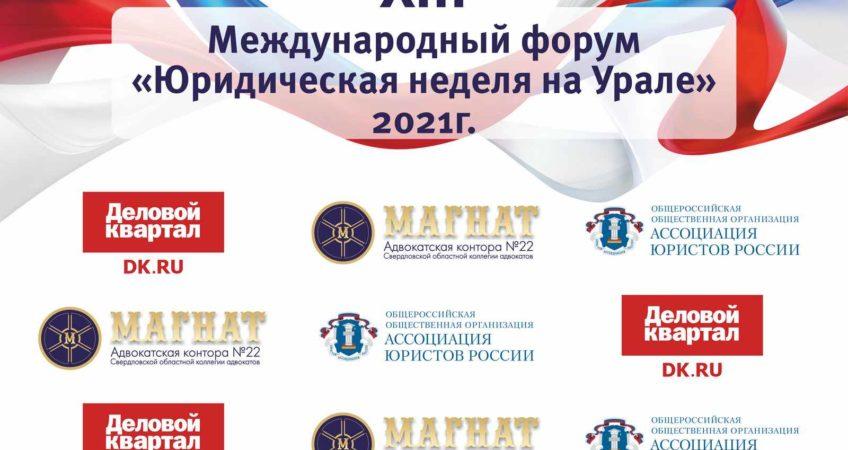 Юридическая неделя на Урале